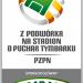 """Ruszyły zapisy do 20. edycji rozgrywek """"Z Podwórka na Stadion o Puchar Tymbarku"""""""